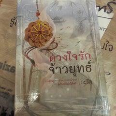 Photo taken at ร้านนายอินทร์ (Naiin) by Prophetdoll O. on 8/9/2014