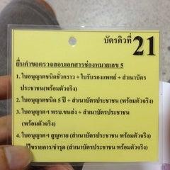 Photo taken at กรมการขนส่งทางบก จังหวัดสงขลา by คีย์ อะไหล่แต่ง H. on 7/1/2013