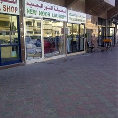 Photo taken at noor laundry @ murror area by Emirates S. on 1/18/2013