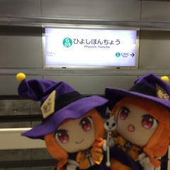 Photo taken at 日吉本町駅 (Hiyoshi-honcho Sta.) (G09) by 有規 い. on 7/11/2015