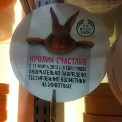 Photo taken at The Body Shop by Lena🌟Boriska on 6/21/2013