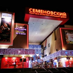 Photo taken at ТРЦ «Семёновский» by Виктор С. on 11/22/2013