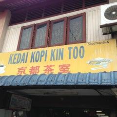 Photo taken at Kin Too Kopitiam by Edly on 12/23/2012