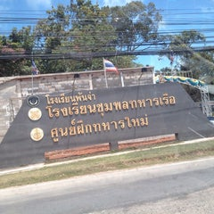 Photo taken at โรงเรียนชุมพลทหารเรือ (Naval Rating School) by ผู้หญิงเข้าใจยาก P. on 8/6/2014