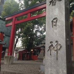 Photo taken at 春日神社 by Kazuto T. on 2/28/2014