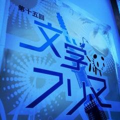 Photo taken at TRC 東京流通センター 第二展示場 by Mondo B. on 11/18/2012