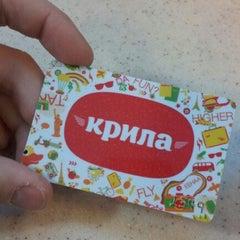 Photo taken at Крила / Kryla by Goryn on 11/27/2012
