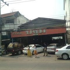 Photo taken at ข้าวต้มปฐม by Peerasak C. on 3/15/2013