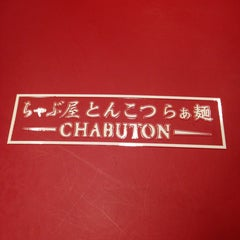 Photo taken at Chabuton Ramen (ชาบูตง ราเมน) by Pornlovely L. on 12/27/2012