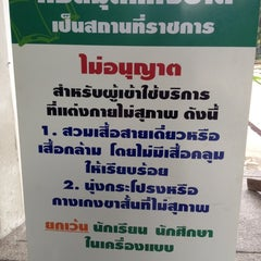 Photo taken at National Library of Thailand by Orawan K. on 11/20/2012