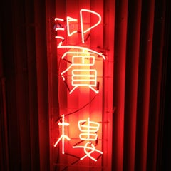 Photo taken at Chen's Chinese Restaurant by Colin B. on 2/24/2013