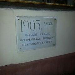 Photo taken at Аллея и Памятник by Marina P. on 11/25/2012