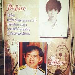 Photo taken at ศูนย์สารสนเทศ มข. by Happy S. on 10/21/2012