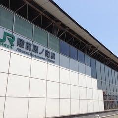 Photo taken at 陸前原ノ町駅 (Rikuzen-Haranomachi Sta.) by T on 5/15/2015