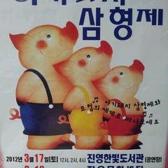 Photo taken at 김해시립 장유 도서관 (장유문화센터, Jangyu Library) by Sunny L. on 3/18/2012