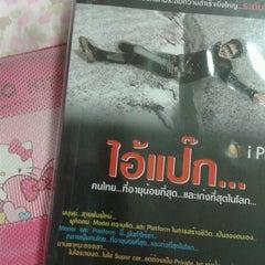 Photo taken at ร้านนายอินทร์ (Naiin) by Nu mai on 6/11/2012