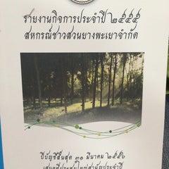 Photo taken at โรงเรียนเชียงคำวิทยาคม Chiang Kham Wittayakom School by Keetawud N. on 8/24/2013