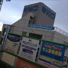 Photo taken at 柳瀬川駅 (Yanasegawa Sta.) (TJ15) by 康善 鈴. on 5/1/2013