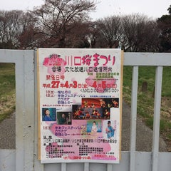 Photo taken at 文化放送川口送信所 by kat t. on 3/28/2015