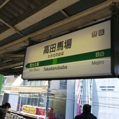 Photo taken at 高田馬場駅 (Takadanobaba Sta.) by Sho S. on 12/26/2012