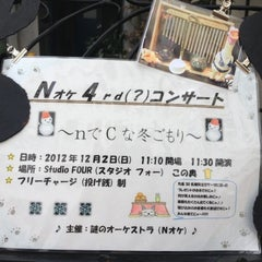 Photo taken at スタジオ フォー(studio FOUR) by 夢 鳥. on 12/2/2012