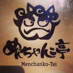 Photo taken at Menchanko-Tei by Will W. on 5/2/2013