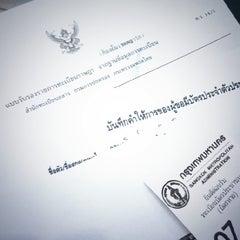 Photo taken at สํานักงานเขตพญาไท (Phaya Thai District Office) by Aquapatindra V. on 2/28/2014
