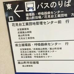 Photo taken at 武蔵嵐山駅 (Musashi-Ranzan Sta.) (TJ32) by Seiichi I. on 8/16/2014
