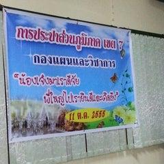 Photo taken at ชมจันทร์ by Jatupoom J. on 10/11/2012