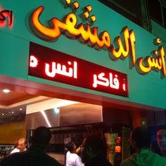 Photo taken at Anas Al Dimishqui | أنس الدمشقي by Talal N. on 10/7/2012