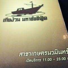 Photo taken at เกียง้วนภัตตาคาร มหาชัยซีฟู๊ด (Kia Nguan Restaurant Mahachai Seafood) by Pairin N. on 4/11/2015