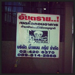 Photo taken at Nana Chart Sukhumvit 25 by Jamie M. on 2/11/2013