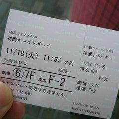 Photo taken at 布施ラインシネマ by ふっくん on 11/18/2014