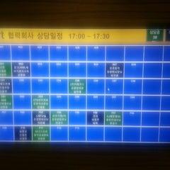 Photo taken at 이마트 본사 (emart HQ) by Totoro T. on 5/28/2014