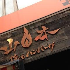 Photo taken at 俺のハンバーグ 山本 恵比寿本店 by hiroki h. on 10/23/2012