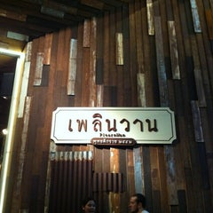 Photo taken at เพลินวาน (Plearnwan) by LeXtas O. on 11/17/2012