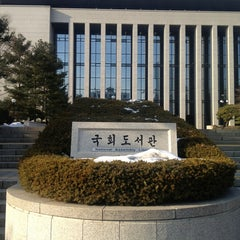 Photo taken at 국회도서관 (National Assembly Library of Korea) by Hyuk Jin S. on 1/18/2013
