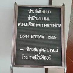 Photo taken at The Ligor City Hotel (โรงแรมเมืองลิกอร์) by สันติธร ย. on 1/13/2015