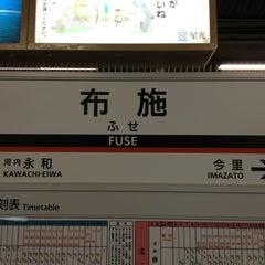 Photo taken at 近鉄 布施駅 (Fuse Sta.) by Akinobu Y. on 1/14/2013