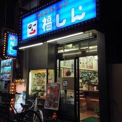 Photo taken at 福しん 中野店 by shckor on 10/31/2013