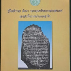 Photo taken at หอสมุดแห่งชาติ (National Library of Thailand) by Mahitti S. on 6/25/2015