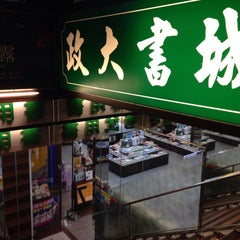 Photo taken at 政大書城 Cheng Da Bookstore by Gianni H. on 3/23/2015