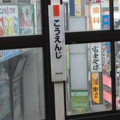 Photo taken at 高円寺駅 (Kōenji Sta.) by Katsutoshi H. on 7/3/2013