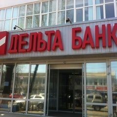 Photo taken at Дельта Банк by Anna S. on 4/18/2013