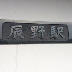 Photo taken at 辰野駅 (Tatsuno Sta.) by Pooh on 10/20/2015