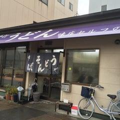 Photo taken at 味庄 by Bob ボ. on 4/6/2015
