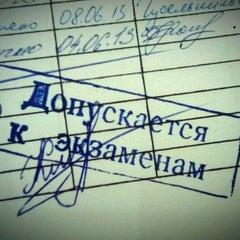 Photo taken at СПГУТД (Санкт-Петербургский государственный университет технологии и дизайна) by Александра С. on 6/4/2013