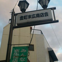 Photo taken at 金町末広商店会 by BLANC on 1/14/2012