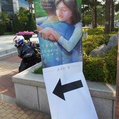 Photo taken at 해운대문화회관 by 원석 심. on 6/16/2013