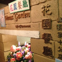 Photo taken at Sweetheart Garden Restaurant 花園餐廳 by Toshihiro N. on 3/20/2013